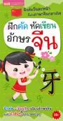 ฝึกคัด หัดเขียน อักษรจีน