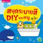 สมุดระบายสี DIY ของหนู อายุ 4-6 ปี