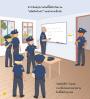 อาชีพในฝันของหนู : เจ้าหน้าที่ตำรวจ