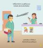 อาชีพในฝันของหนู : สัตวแพทย์