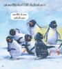 เพนกวินเพอร์ซีย์