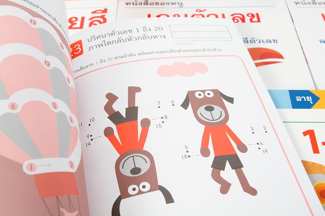 KUMON หนังสือคุมอง